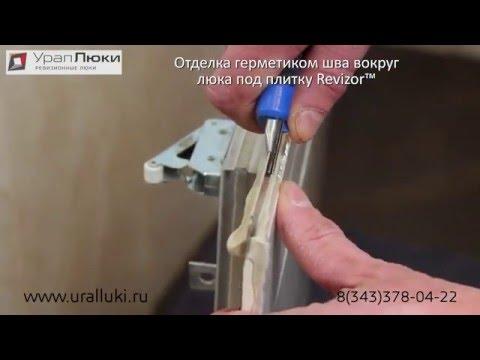 Отделка герметиком шва вокруг дверцы невидимого люка под плитку