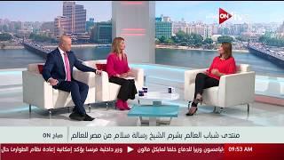 صباح ON - كيفية الاستفادة من الطاقة الإيجابية للشباب المصري في تنمية المجتمع .. د. رشا سمير