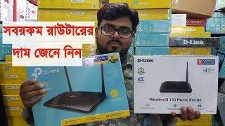 সবরকম রাউটারের দাম জেনে নিন | Buy Tp-link/Tenda/D-link/Mercusys Router Cheap Price in Dhaka