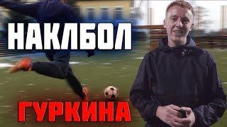 ГУРКИН УЧИТ НАКЛБОЛУ Ребят Со Двора!