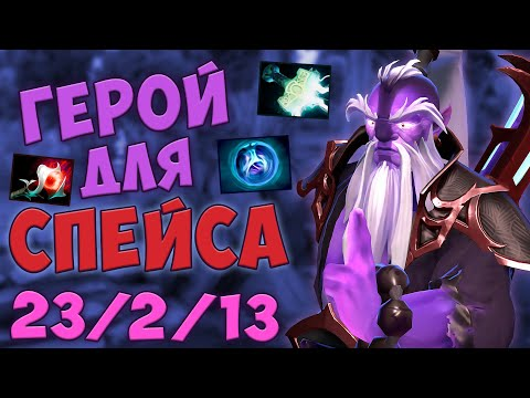 Воид Спирит - герой для СПЕЙСА! Void Spirit Dota 2 7.23