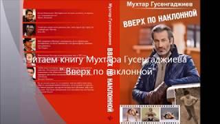 Чтение книги Вверх по наклонной Мухтара Гусенгаджиева:  От автора