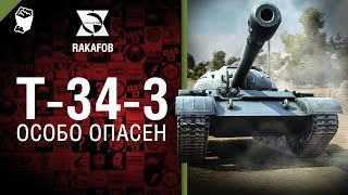 Т-34-3 - Особо опасен №17 - от RAKAFOB [World of Tanks]