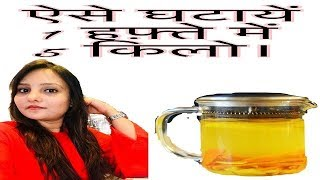 loose 1 kg in 1 week/how to loose weight fast/golden drink for weight loss