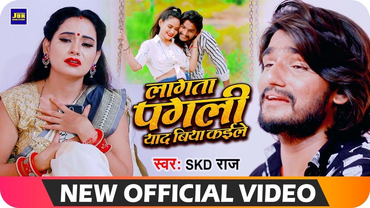#Video   लागता पगली याद बिया कइले   #SKD Raj   Lagata Pagli Yaad Biya Kaile   Bhojpuri Sad Song 2021