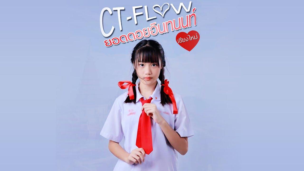 CT FLOW - ยอดดอยอินทนนท์ (เชียงใหม่) Prod.by PJ