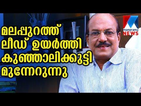 8257 leads for Kunjalikutty in Malappuram election | Manorama News