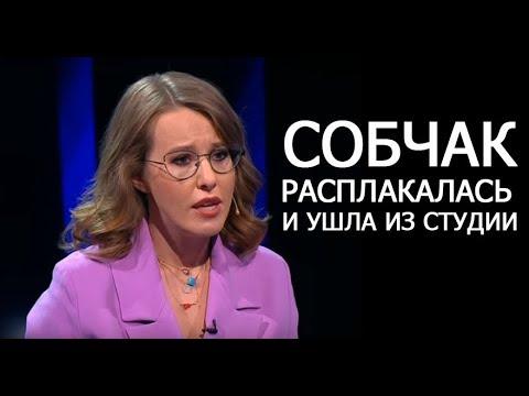 Собчак расплакалась на дебатах видео.