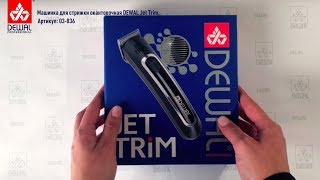 машинка для стрижки волос Dewal 03-836