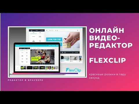 Бесплатный онлайн редактор для создания рекламных видео - Flexclip