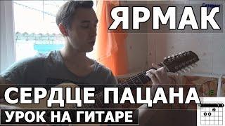 Ярмак - Сердце пацана (Видео урок как играть на гитаре)(Пройди бесплатный курс для новичка