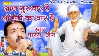 आज गुरुवार है साईं जी का वार है || Paras Jain || Hindi Most Popular Shree Sai Bhajan