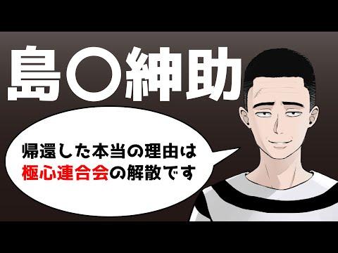 Download 島田紳助が帰ってきた本当の理由【893が関係?】