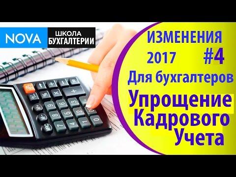 Изменения в 2017 году для бухгалтеров #4. Упрощение кадрового учета на микропредприятиях!