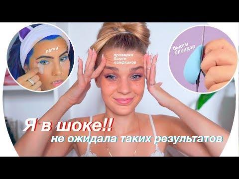Поверяю Бьюти Лайфхаки СНОВА 💄 Rina