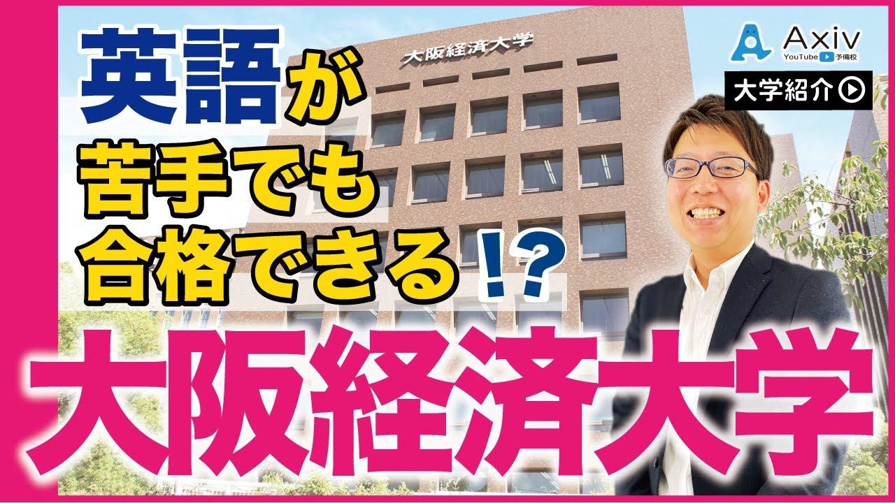 【大阪経済大学】入試が特徴的な大学!受験対策に役立つ情報を紹介!