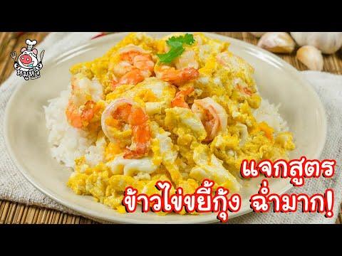 [แจกสูตร] ไข่ขยี้กุ้งน้ำปลาพริก - สูตรลับของเจ๊หมู
