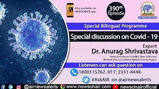 Special Program on COVID19 with Dr Anurag Shrivastava