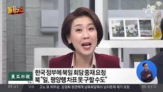 아베, 한국 정부에 北日회담 중재 요청