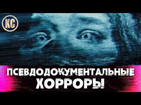 ТОП 8 Самых Страшных Псевдодокументальных Фильмов Ужасов | МОКЬЮМЕНТАРИ ХОРРОРЫ 2021 | КиноСоветник - Видео онлайн