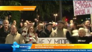 Жители Черногории выступили против вступления в НАТО