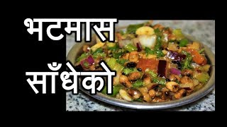 || Bhatmas Sandheko || A local Nepali snack