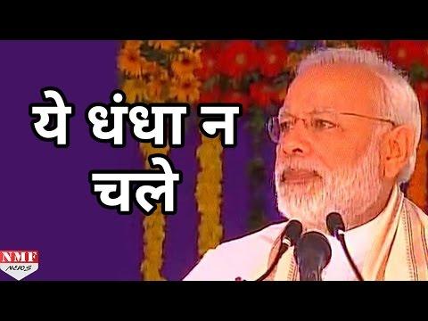 Surat में Inauguration के दौरान Modi ने इस Business को दिया अभिशाप