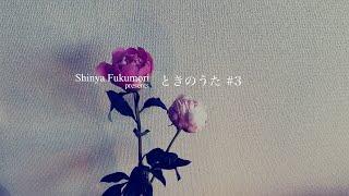 Shinya Fukumori presents ときのうた #3「美しき魂」Sungjae Son & Kazuma Fujimoto / ソンジェ・ソン&藤本一馬