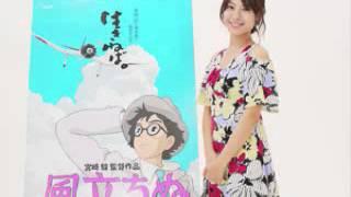 「風立ちぬ」のヒロイン役瀧本美織が東京FMに登場。 アフレコ現場でのエ...