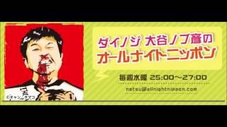 2013年09月26日放送のダイノジ・大谷ノブ彦のオールナイトニッポンです ...