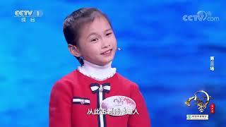 [中国诗词大会]有种遗憾叫不得不放手 有种痛苦叫难见有情人| CCTV