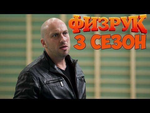 Физрук 4 сезон сериал смотреть онлайн