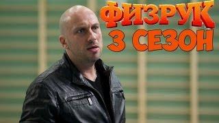 Физрук 3 сезон 45 серия