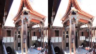 The beauty of 3D TAIWAN Lin Family Mansion And Garden 台灣 國定古蹟 霧峰林家
