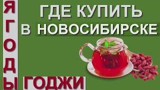 Купить ягоды годжи в Новосибирске