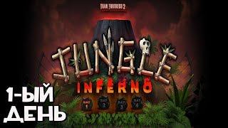 Обновление Jungle Inferno - День 1