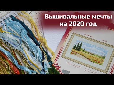 Вышивальные мечты на 2020 год. Вышивка крестиком