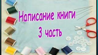 Честный заработок. Как написать книгу и заработать 128 678 рублей