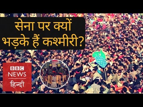 Kashmir unrest: Why people are protesting against Indian Army? (BBC Hindi)