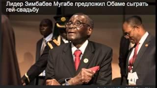 Лидер Зимбабве Мугабе предложил Обаме сыграть гей-свадьбу