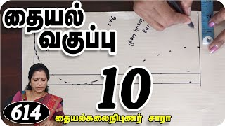 Sewing Class 10 Trinity Studio Erode online Tailoring Class in tamil 2020