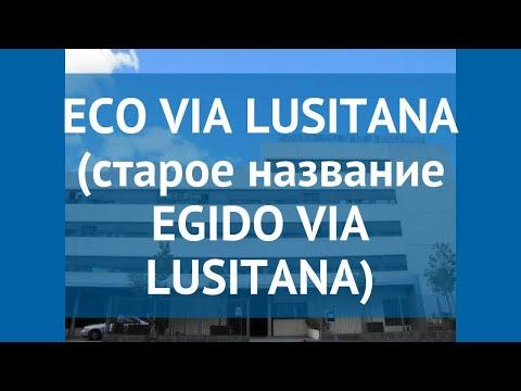 ECO VIA LUSITANA (старое название EGIDO VIA LUSITANA) 3* обзор