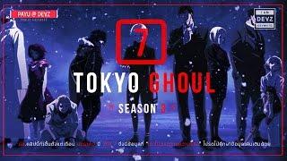 7 สิ่งที่คุณจะได้พบใน Tokyo Ghoul Season 3 (ถ้ามี) | Re-up | #Devwhite