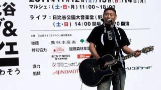 2011/11/12 『日比谷ライブ&マルシェ 2011(初日)』 @日比谷公園 使...