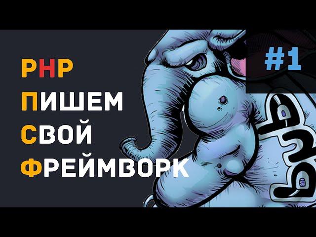 PHP Свой Фреймворк #1 - Введение, Структура