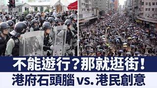 港府反對集會遊行 近29萬港人「出門逛街」|新唐人亞太電視|20190728