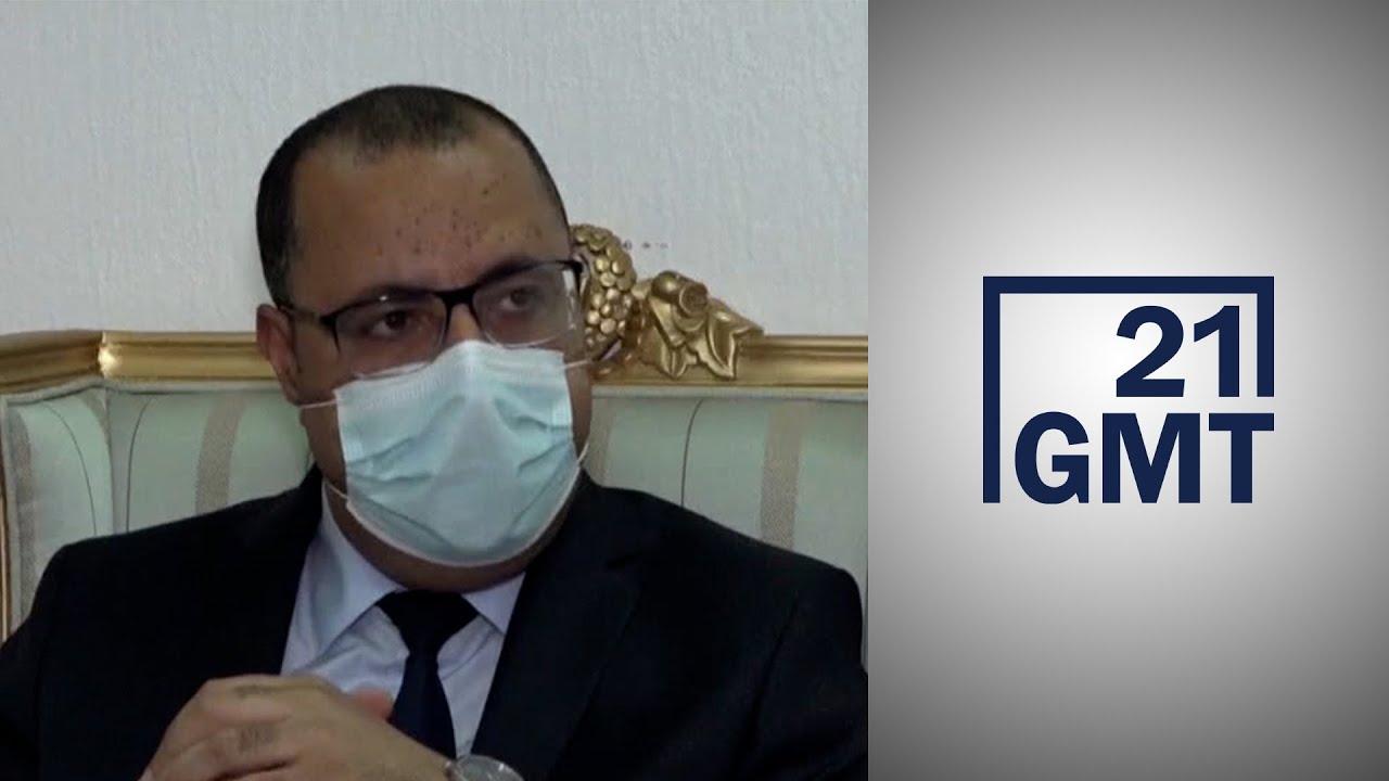 الحكومة التونسية تسعى للحصول على قرض جديد من صندوق النقد  - 06:56-2021 / 5 / 3