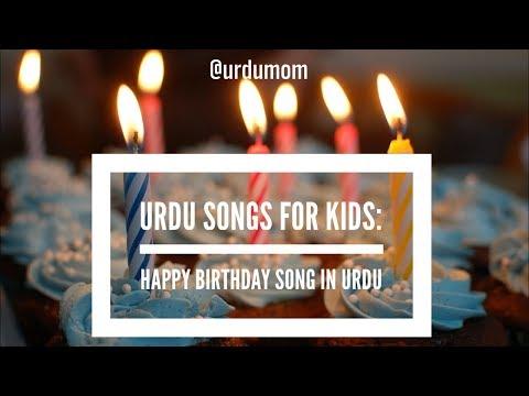 Happy Birthday Song In Urdu / Urdu Poems For Kids / Urdu Songs For Kids