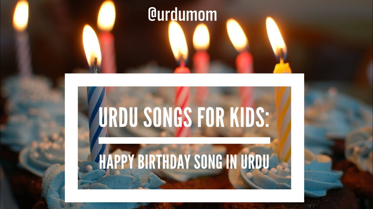 Happy Birthday Song in Urdu / Urdu Poems for Kids / Urdu Songs for Kids