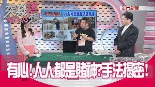 台灣賭神戴子郎!讓你上桌不怕變肥羊!【突發琪想】
